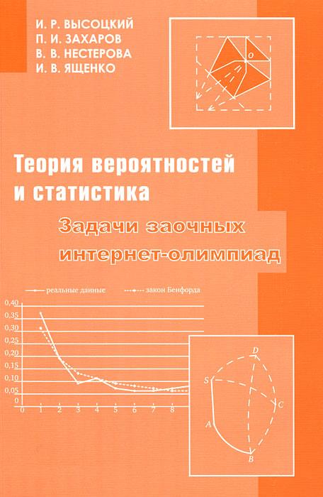 Задачи заочных интернет-олимпиад по теории вероятностей и статистике