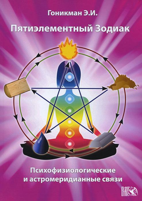 Пятиэлементный Зодиак. Психофизиологические и астромеридианные связи