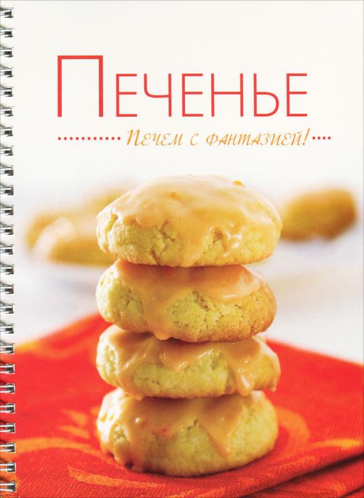 Недорогое вкусное печенье рецепты фото