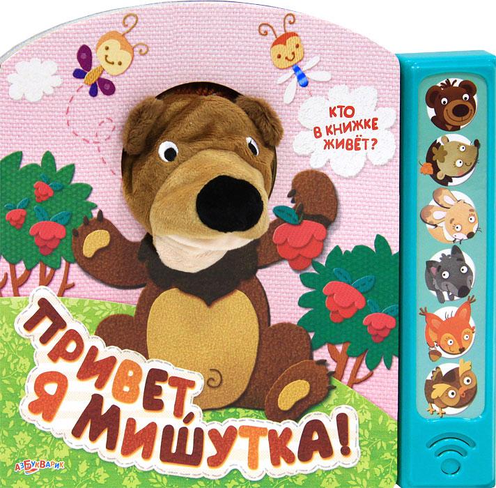 Привет, я мишутка! Книжка-игрушка