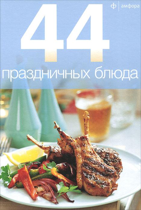 44 праздничных блюда