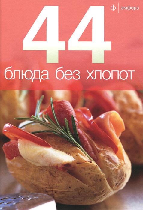 44 блюда без хлопот