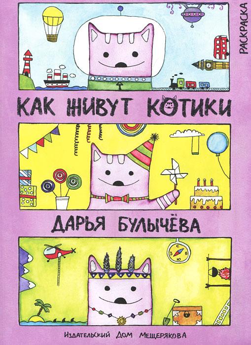 Как живут котики. Раскраска12296407Котики Дарьи Булычевой появились на свет в 2007 году. Сколько себя помню - у меня были две мечты: занимательно писать и рисовать по-настоящему. У нас в семье все рисуют замечательно. А я смотрела на свои рисунки и расстраивалась. Потому что вроде так все прекрасно задумано, а на бумаге получаются разноцветные кляксы. Но недавно что-то вдруг изменилось. Я поняла, что это такое удовольствие - рисовать, как умеешь, и не ждать, что из-под кисточки вдруг появятся невиданной красоты пейзажи или невероятной схожести портреты. Просто сидеть на полу и рисовать сиреневых котиков. С тех пор обаятельные обитатели домика на опушке Пуговичного леса завоевали множество сердец. Сейчас рисунки Дарьи разлетелись по всему миру - котики теперь живут в Германии, Канаде, Израиле, Англии, Японии.