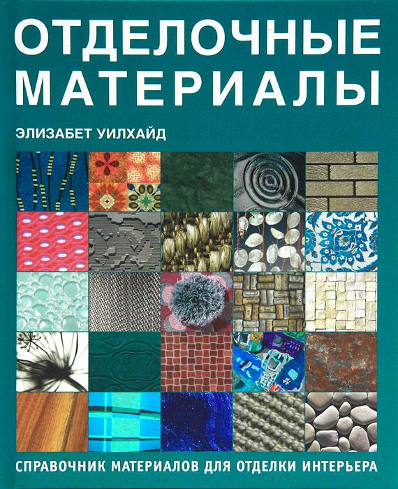 Отделочные материалы. Справочник материалов для отделки интерьера