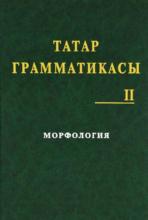 Татар грамматикасы. В 3 томах. Том 2. Морфология