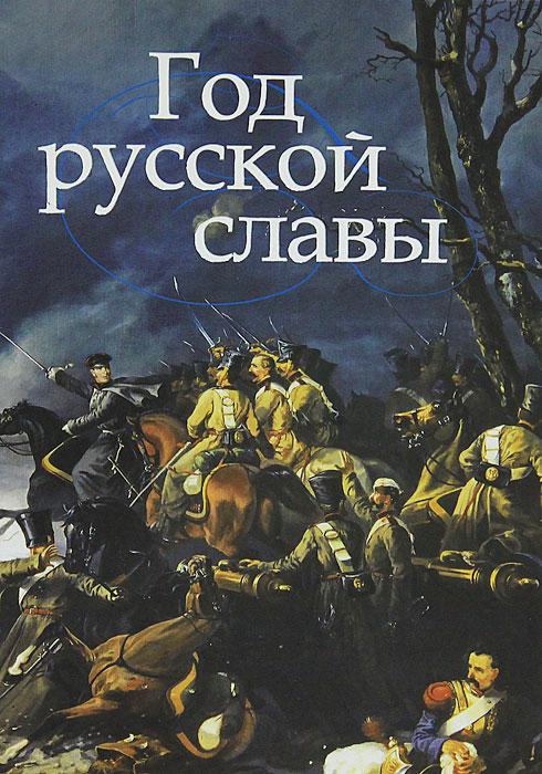 Год русской славы