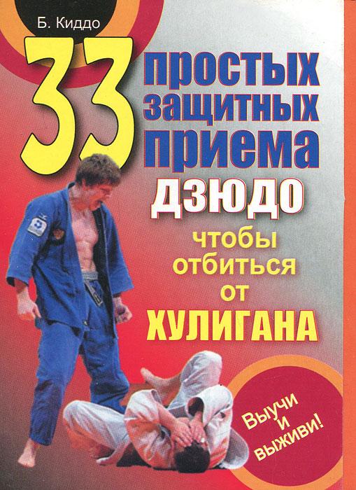 33 простых защитных приема дзюдо, чтобы отбиться от хулигана (набор из 33 карточек). Б. Киддо