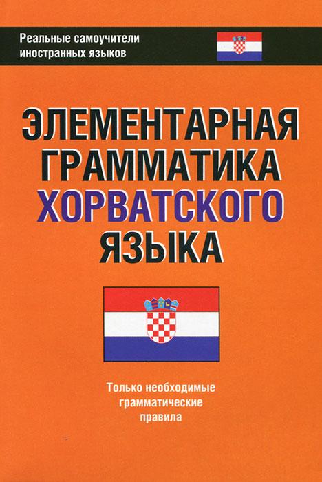 Элементарная грамматика хорватского языка ( 978-5-271-38635-0, 978-5-226-04771-8 )