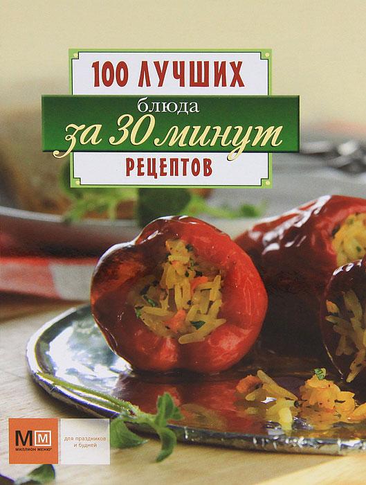 Блюда за 30 минут
