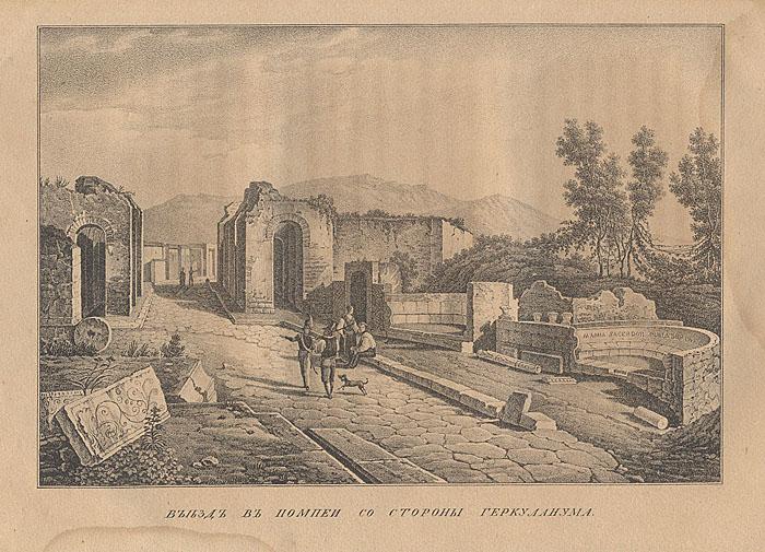 Прогулки русского в Помпеи