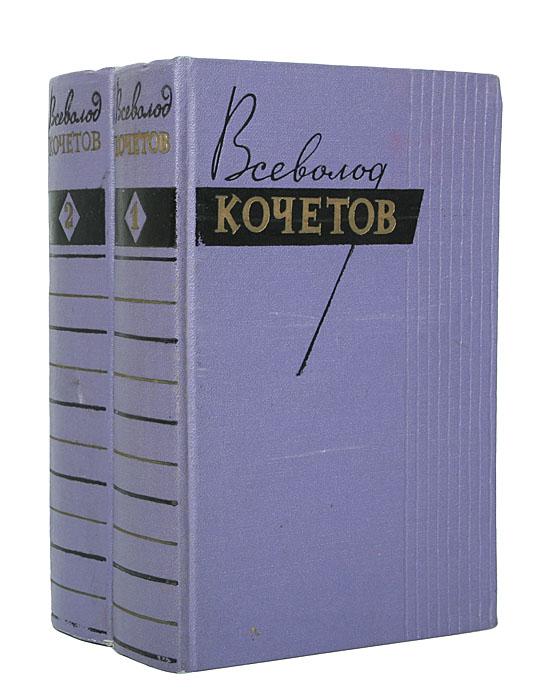 Всеволод Кочетов. Собрание сочинений в 2 томах (комплект)