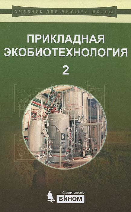 Прикладная экобиотехнология. В 2 томах. Том 2