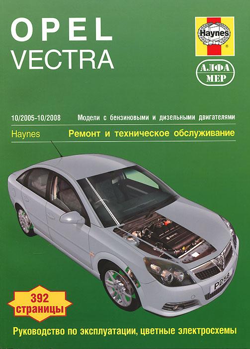 Opel Vectra. Ремонт и техническое обслуживание