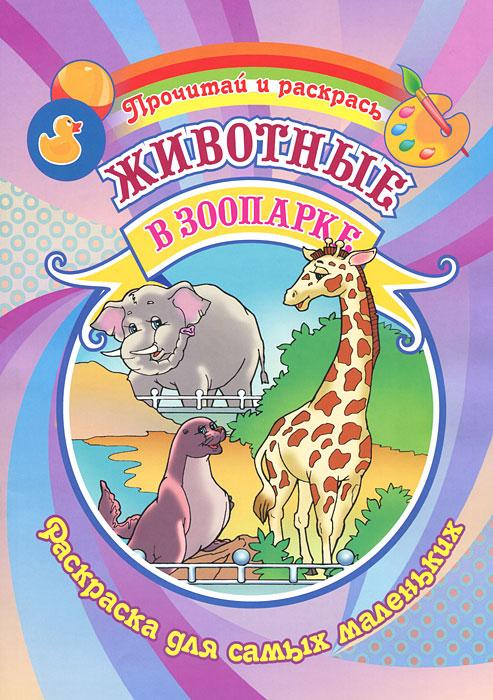 Животные в зоопарке. Раскраска
