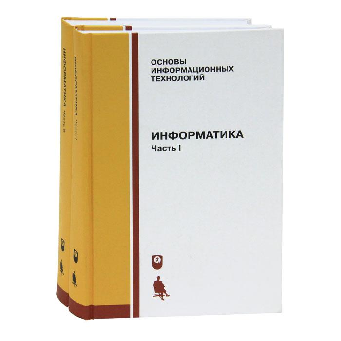 Информатика (комплект из 2 книг)