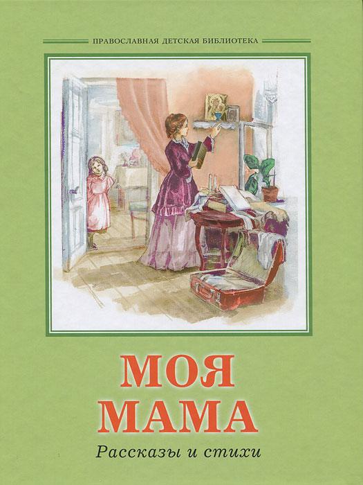 Моя мама. Рассказы и стихи