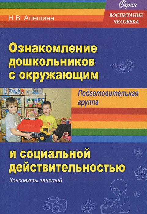 Ознакомление дошкольников с окружающим и социальной действительностью. Подготовительная группа. Конспекты занятий