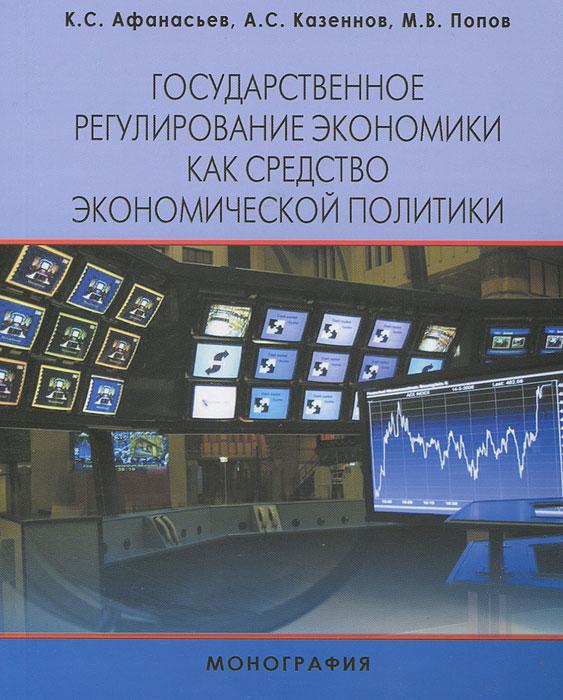 Государственное регулирование экономики как средство экономической политики