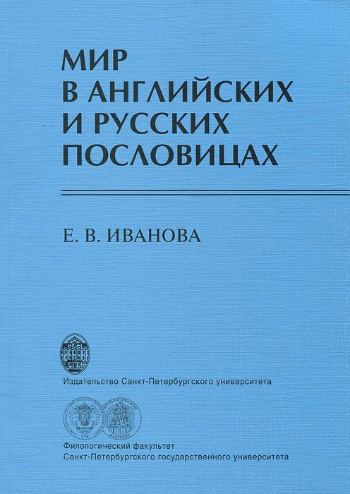 Мир в английских и русских пословицах