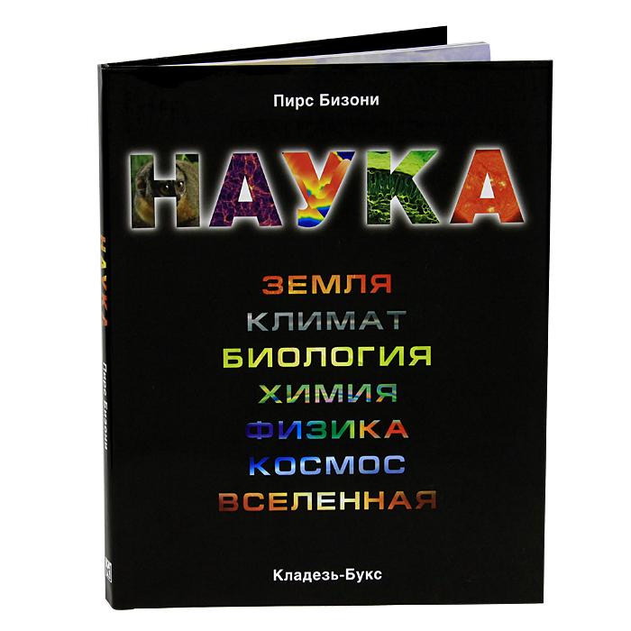 Zakazat.ru Наука. Пирс Бизони