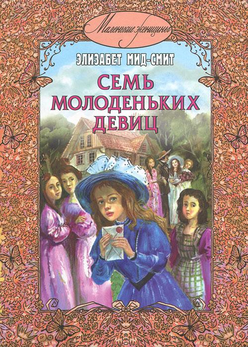 Семь молоденьких девиц