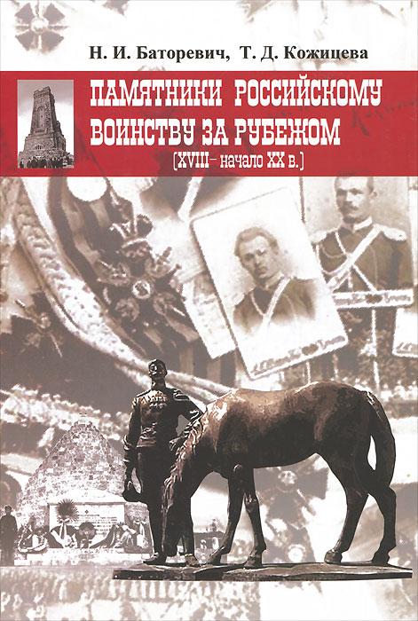 Памятники российскому воинству за рубежом (XVIII-начало XX века)