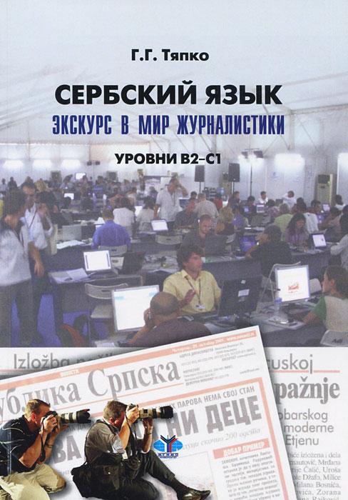 Сербский язык. Экскурс в мир журналистики. Уровни В2-С1