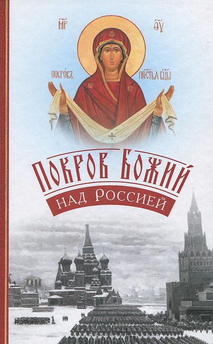 Покров Божий над Россией