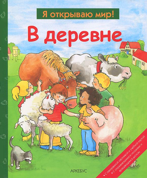 В деревне12296407Из книги В деревне малыш узнает много интересного о жизни на ферме. Книга с интересными открывающимися окошками, панорамной картинкой, вращающимся диском и учебной картой объединила в себе познавательные материалы, а также игровые и развивающие элементы. Дети получат ответы на свои вопросы: Как выглядит ферма? Почему куры клюют мелкие камни? Зачем свиньи катаются в грязи? Какие машины нужны фермеру? Откуда берется молоко?