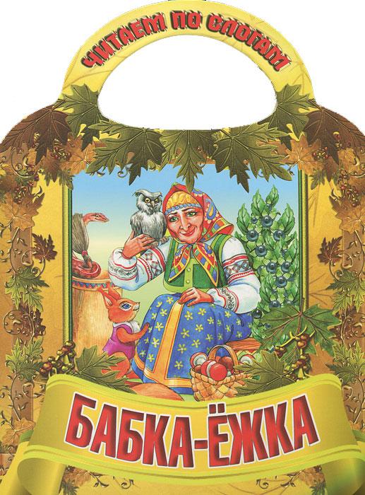 Бабка-Ежка