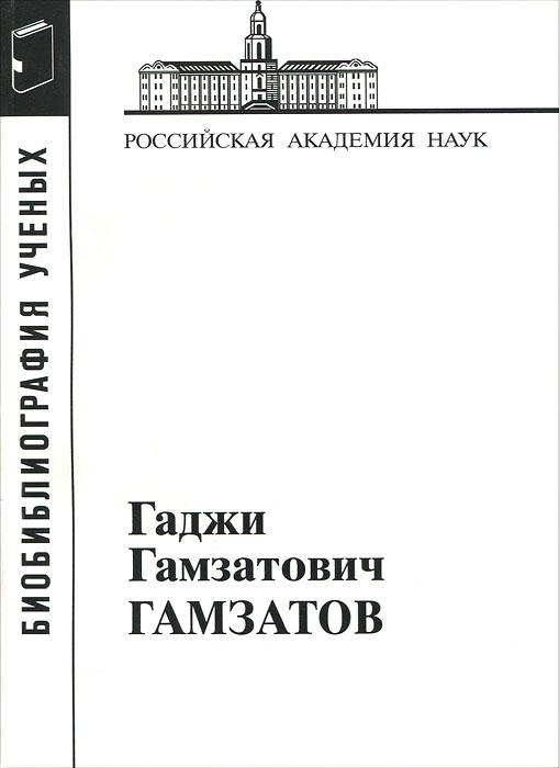 Гамзатов Гаджи Гамзатович (Мат. к биобиблиогр. ученых. Вып. 36)