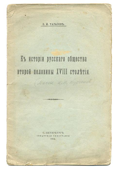 К истории русского общества второй половины XVIII столетия