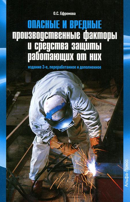 Опасные и вредные производственные факторы и средства защиты работающих от них