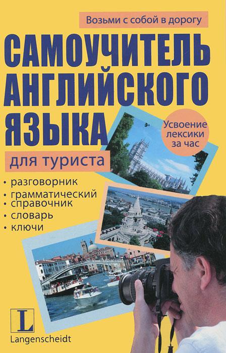 Самоучитель английского языка для туриста ( 978-5-271-33101-5, 3-468-21354-9, 978-985-16-7421-9 )