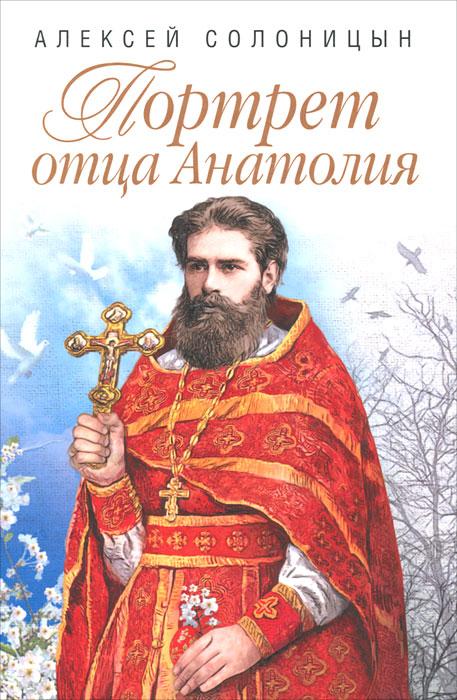 Алексей Солоницын Портрет отца Анатолия