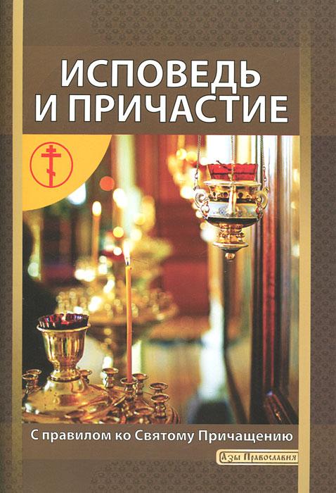 Исповедь и Причастие. С правилом ко Святому Причащению