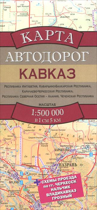 Кавказ. Карта автодорог ( 978-5-271-37258-2 )
