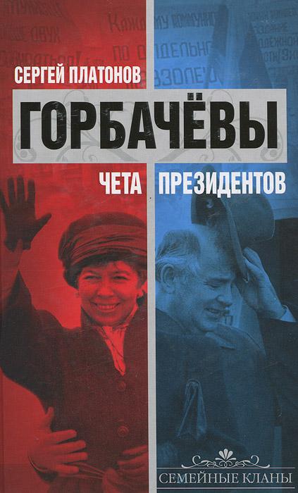 Горбачевы. Чета президентов