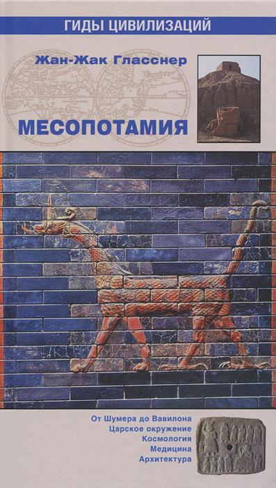 Месопотамия ( 978-5-9533-3403-7 )