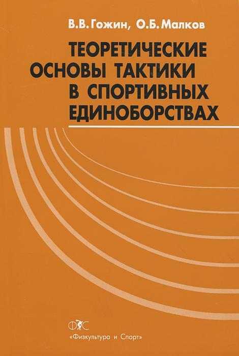 Теоретические основы тактики в спортивных единоборствах. В. В. Гожин, О. Б. Малков