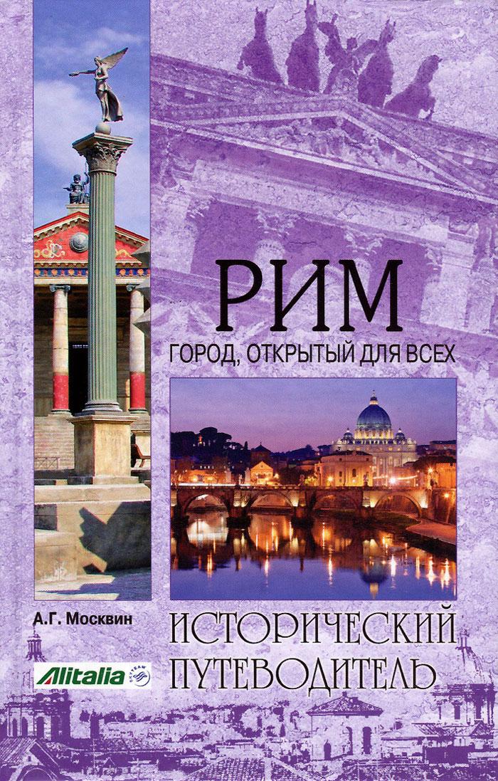 Рим. Город, открытый для всех ( 978-5-9533-6306-8 )