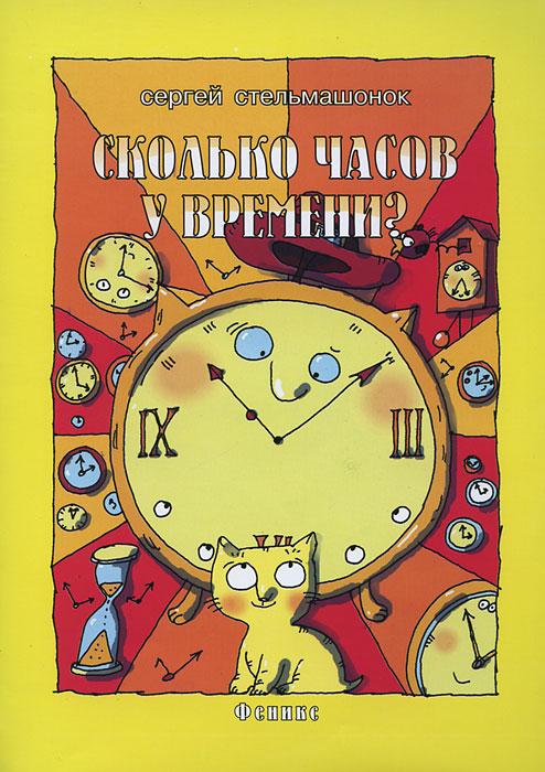 Сколько часов у времени?
