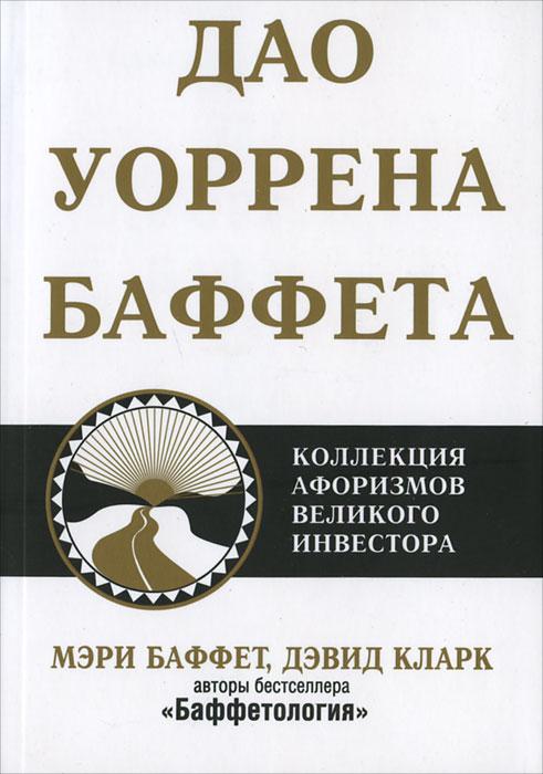 Мэри Баффет, Дэвид Кларк Дао Уоррена Баффета