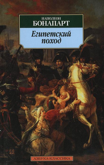 Египетский поход ( 978-5-389-03513-3 )
