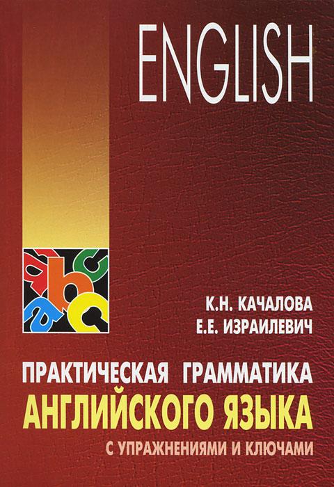 Практическая грамматика английского языка с упражнениями и ключами. Учебник