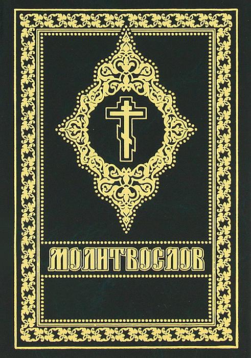 Молитвослов православные лавры украины киев святогорье почаев