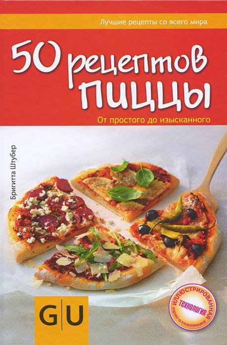 50 рецептов пиццы. От простого до изысканного ( 978-5-271-37607-8, 978-3-8338-1836-3 )