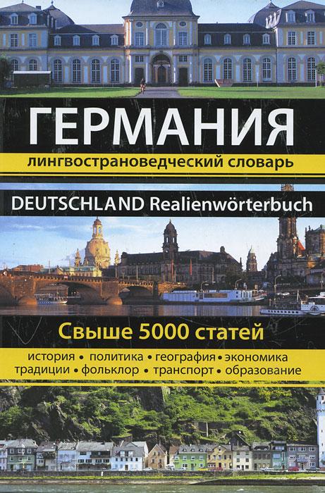 Германия. Лингвострановедческий словарь / Deutschland Realienworterbuch