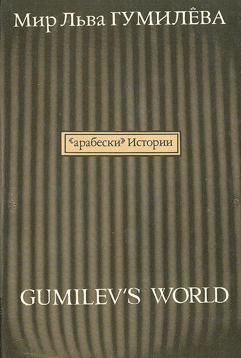 Мир Льва Гумилева