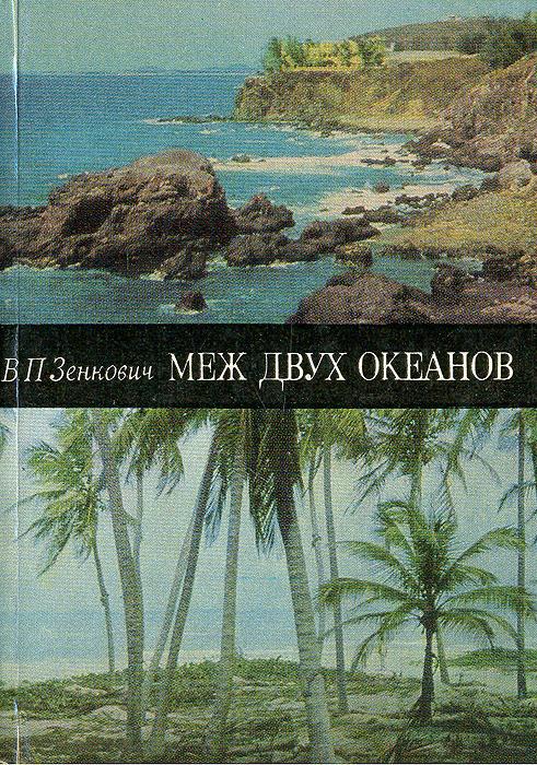 Меж двух океанов